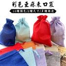 米袋 彩色亞麻袋(小號-10色) 客製化 麻布袋 印LOGO 束口麻布袋 平口袋 結緣品 禮物袋【塔克】