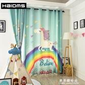 窗簾 彩虹橋韓式數碼印花卡通馬窗簾環保布料兒童房臥室獨角獸遮光新 果果輕時尚NMS