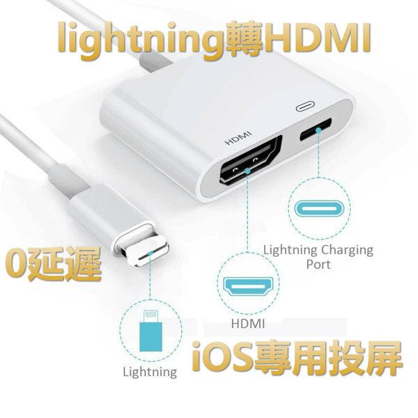 蘋果HDMI轉接頭 iPhone轉HDMI轉接線 手機轉電視 手機連顯示器 Lightning轉電視 增強版台灣