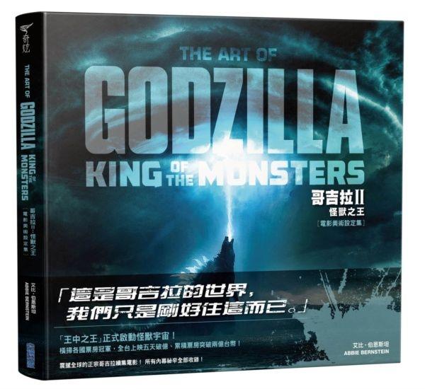 《哥吉拉II:怪獸之王》電影美術設定集【城邦讀書花園】