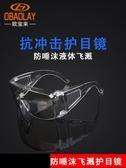 護目鏡防護眼鏡男女防飛濺跑步防沙風護目眼罩 智慧e家