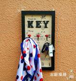 玄關收納盒英倫復古黑色實木門口牆面上玄關創意壁掛鑰匙架掛鉤鑰匙收納盒 全館免運