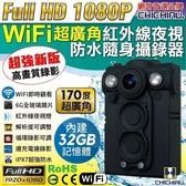 桃保@【CHICHIAU】HD 1080P WIFI超廣角170度防水紅外線隨身微型密錄器(32G)