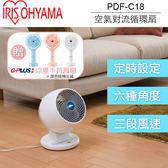 【超值組合】日本 IRIS 空氣循環扇 PCF-C18 +GPLUS BF-A001 童夢手持風扇 公司貨 保固一年