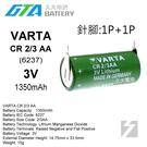 【久大電池】 VARTA CR2/3AA 3V 2P 針腳 6237 6237101301 PLC工控電池 VA8