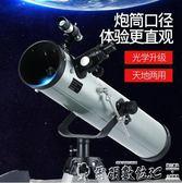 天文天望遠鏡 高倍 高清 10000倍 專業 反射式  深空成人太空觀星 LX 爾碩數位3c