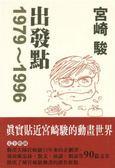 (二手書)宮崎駿:出發點1979-1996