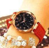 抖音同款星空網紅手錶女錶新款潮流時尚防水簡約星空女士手錶 芊惠衣屋