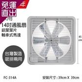 永用牌 MIT 台灣製造14吋耐用馬達吸排風扇(鋁葉)FC-314A【免運直出】