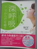 【書寶二手書T8/養生_OTV】圖解 深呼吸-正確呼吸90%的疾病可以得到缓解!_龍村修
