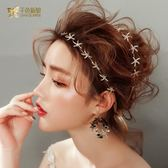 頭飾 新娘發帶韓國頭飾甜美森女系婚紗禮服金色海星宴會發飾