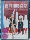 挖寶二手片-I03-074-正版DVD*電影【豪門保姆日/The Nanny Diaries】-愛情決勝點-史嘉蕾喬韓森