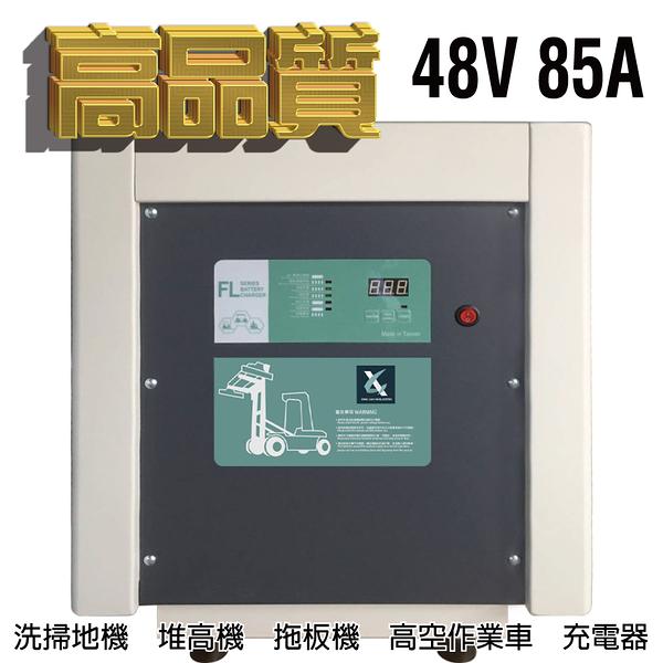 【CSP】48V85A充電機 電動油壓拖板車 電池沒電 MF電池充電器 NF農機搬運 農具機 FL 4885 4880