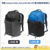 羅普 L235 藍 L236 灰 Lowepro Photo Active BP 300 AW 動力者後背相機包 休閒包 公司貨