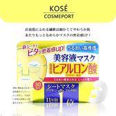 KOSE 高絲 抽取式保濕面膜30回 玻尿酸(黃) 358ml【K4006941】