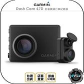 《飛翔無線3C》GARMIN Dash Cam 47D 前後鏡頭行車記錄器◉公司貨◉雙鏡頭紀錄器◉測速警示◉語音聲控