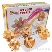 孔明鎖 魯班鎖木制6六件套裝益智力玩具成人解鎖老人禮物帶 GW1170【歐爸生活館】