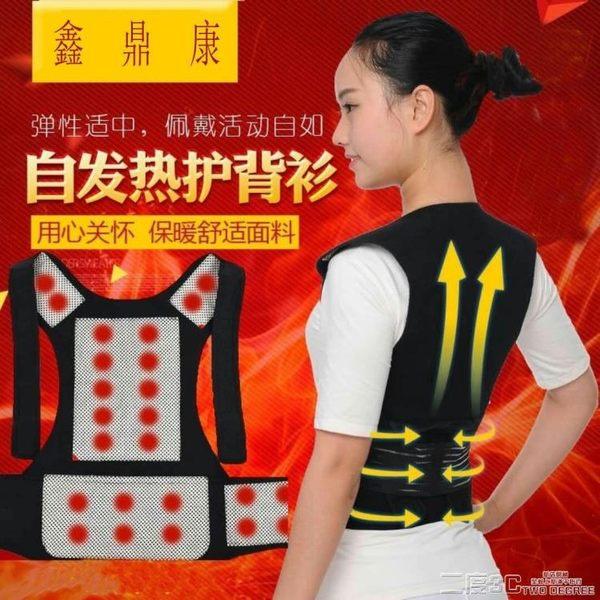 自發熱暖肩帶