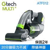 【限時假日下殺】英國 Gtech 小綠 Multi Plus 無線除蟎吸塵器