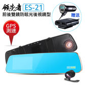領先者 ES-21(+送車用USB充電器)行車紀錄器GPS測速前後雙鏡防眩光後視鏡型【FLYone泓愷】