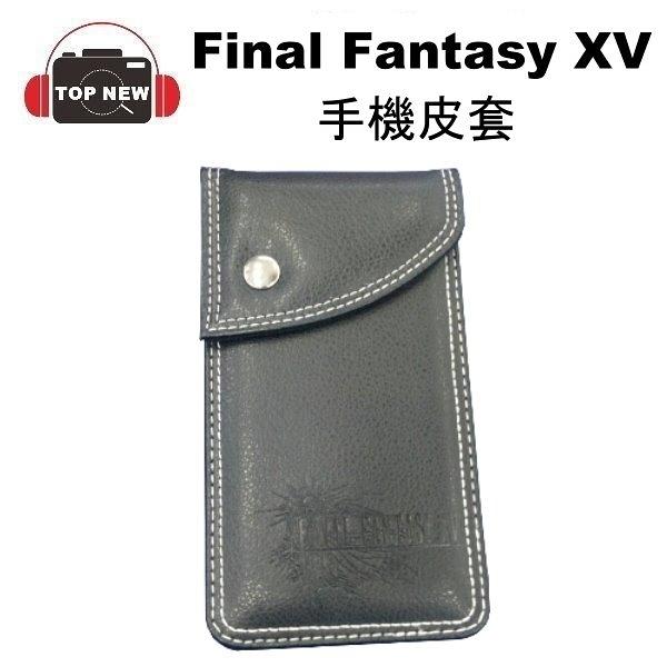 FF XV 手機皮套 Final Fantasy XV FF15   【台南-上新】