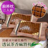 【三浦太郎】頂級冰川碳化楠竹。透氣茶葉枕/麻將枕/二入組