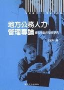 二手書博民逛書店《地方公務人力管理專論--台北市政府個案研究: 》 R2Y ISBN:957463549X