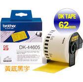 brother DK易撕型連續標籤帶 DK-44605 (62mm)黃色 適用:QL-570/QL-700/QL-720NW