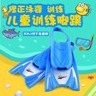 兒童蛙鞋 游泳浮潛橡膠短腳蹼訓練潛水蛙鞋...