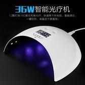美甲光療機韓播美甲工具智慧感應光療機速幹美甲烘干機指甲油膠光療LED烤燈