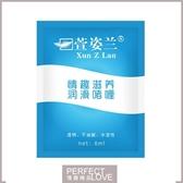 潤滑液 按摩油 情趣用品 Xun Z Lan‧水溶性潤滑液隨身包【550177】