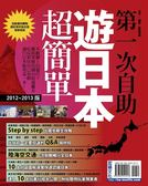 (二手書)第一次自助遊日本超簡單12-13版