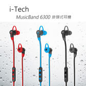 i-Tech MusicBand 6300 掛頸式藍芽耳機
