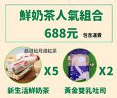 免運費~新生活100%純鮮奶茶特惠組~小農鮮乳~產地直送