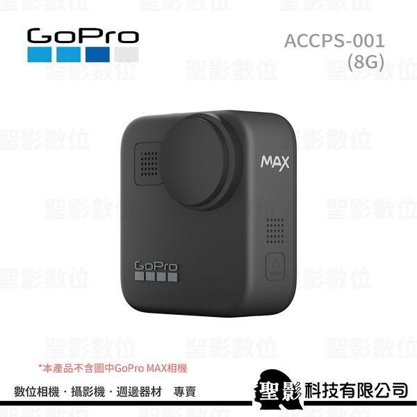 GoPro ACCPS-001 MAX替換鏡頭護蓋【公司貨】