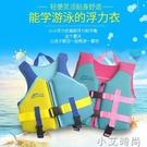 小孩嬰兒寶寶男兒童救生衣浮力背心馬甲泡沫浮潛專業學游泳裝備女 小艾新品