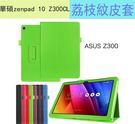 華碩 Asus Zenpad 10 Z300CL 平板皮套 超薄 Z300M 荔枝紋 翻蓋 保護殼 兩折 支架 Z300C 保護皮套