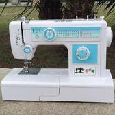 縫紉機家用電動多功能縫紉機非迷你鎖邊吃厚套結機臺式裁縫衣車  igo克萊爾
