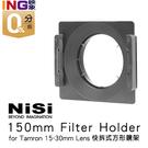 【24期0利率】NISI耐司 150mm快拆式方形鏡架系統 Tamron 15-30mm F2.8 專用 支架