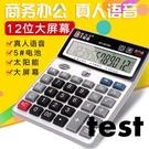 會計計算器語音大按鍵多功能財務辦公專用計...