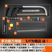 鋼鋸萬用曲線鋸子簡易多功能鋸 手工鋸木工鋸弓鋼絲鋸 迷你模型鋸YYJ    原本良品