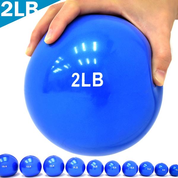 2磅重力球.軟式沙球重量藥球瑜珈球韻律球抗力球灌沙球裝沙球Toning Ball.推薦哪裡買ptt