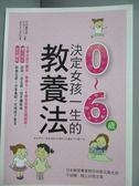 【書寶二手書T1/親子_ONW】決定女孩一生的0~6歲教養法:日本教育專家教你…_竹內繪里香