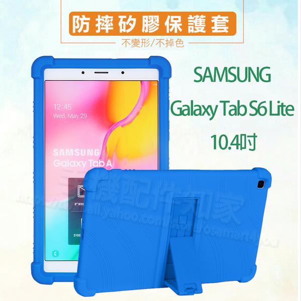 【四角強化】三星 SAMSUNG Galaxy Tab S6 Lite 10.4吋 SM-P610/P615 支架防摔軟套/二段可立式/矽膠保護套-ZW