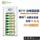BTY8槽鎳氫5號7號電池充電器快速智慧八槽充電器5號7號通用