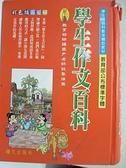 【書寶二手書T2/兒童文學_ISP】學生作文百科辭典_精平裝: 平裝本