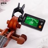 小提琴調音器專用校音器專業大提琴調音器電子定音器 LR8068 【Sweet家居】
