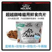 【力奇】超越巔峰 貓用鮮食肉片-鯖魚+羊+綠貽貝+牛磺酸25g (AD-1004) 可超取 (D102P31)