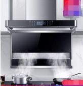 油煙機側吸式家用自動清洗頂吸式抽油煙機廚房壁掛式吸油煙機 NMS小明同學220V