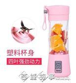 220V 榨汁機家用迷你水果榨汁杯小型多功能電動便攜學生充電式果汁杯 西城故事